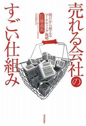 Read Online Ureru kaisha no sugoi shikumi : Asu kara tsukaeru māketingu senryaku PDF ePub fb2 ebook