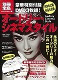オードリー・シネマスタイル(DVD付) (別冊宝島 カルチャー&スポーツ)