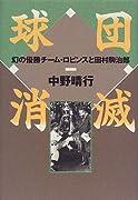 球団消滅―幻の優勝チーム・ロビンスと田村駒治郎