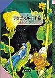 アタゴオル玉手箱 (3) (偕成社ファンタジーコミックス)