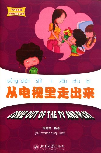 Come Out of the TV and Play(Chinese Picture Books Lily's Wonderland) (Chinese Edition)
