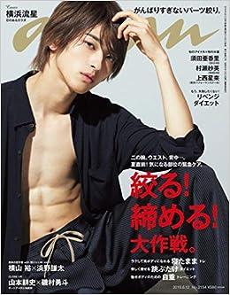 anan(アンアン) 2019/06/12号 No.2154 [絞る! 締める! 大作戦。/横浜流星]