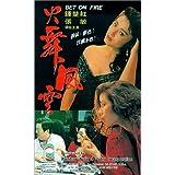 Hou wu feng yun