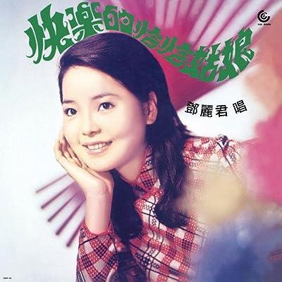 Teresa Teng - Happy Girl