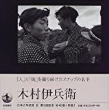 日本の写真家〈8〉木村伊兵衛