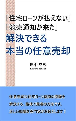 KAIKETSUDEKIRU-HONTONO-NINIBAIKYAKU: JUTAKURONGA-HARAENAI KEIBAITSUCHIGA-KITA (Japanese Edition)