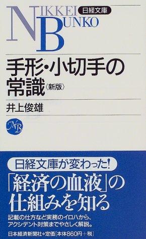 手形・小切手の常識 (日経文庫)