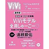 ViVi 2021年 7月号