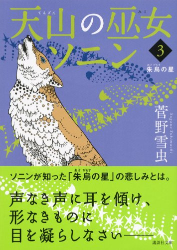 Tenzan no miko sonin. 3 (Akegarasu no hoshi).