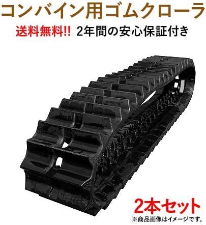 東日興産 ヤンマーコンバイン用ゴムクローラー CA450 G1-409043QB 400x90x43 2本セット