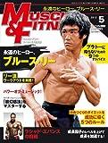 『マッスル・アンド・フィットネス日本版』2012年5月号