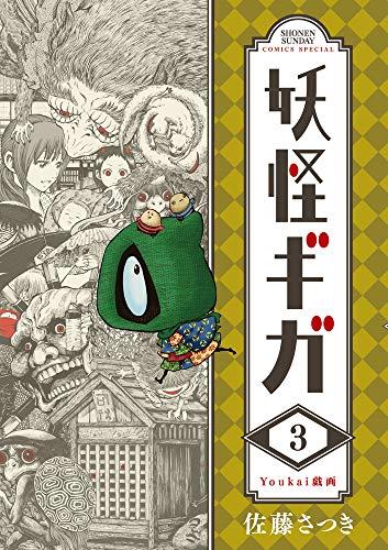 妖怪ギガ (3) (少年サンデーコミックススペシャル)