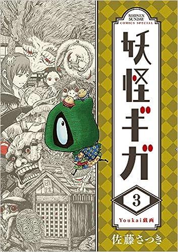 妖怪ギガ 第01 03巻 [Yokai Giga vol 01 03], manga, download, free