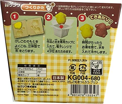 Sanrio Pom Pom Purin Eraser Made Making Microwave Create kit by Kutsuwa (Image #3)