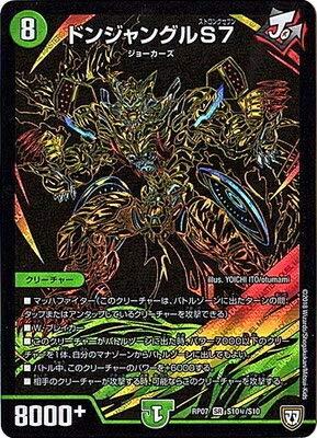デュエルマスターズ新7弾/DMRP-07/S10/秘/SS/ドンジャングルS7