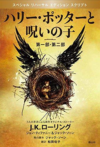 ハリー・ポッターと呪いの子 第一部、第二部 特別リハーサル版 / J.K.ローリング