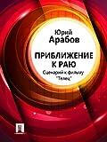 Приближение к раю (Russian Edition)