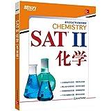 新东方SAT II 化学 考试辅导教材:SAT 2化学 五套全真模拟试题