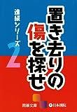 置き去りの傷を探せ―進級シリーズ〈2〉 (囲碁文庫)