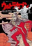 講談社テレビコミックス ウルトラセブン(上) (KCデラックス)
