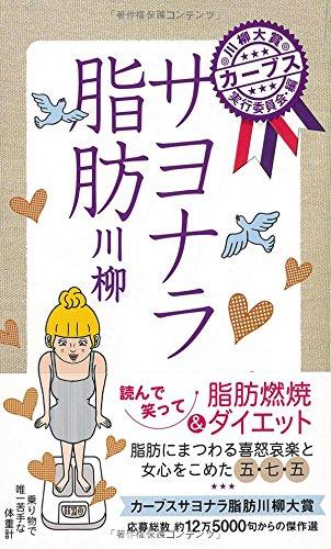 Sayonara shibō senryū pdf