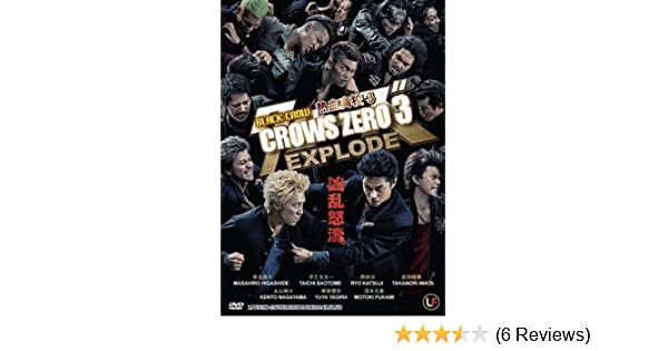 amazon com black crow crows zero 3 explode by n a movies tv