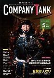 躍進企業応援マガジン COMPANYTANK(カンパニータンク) 2017年5月号
