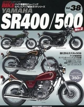 YAMAHA SR400/500 No.2 (Japan Import) (HYPER BIKE, vol.38), used for sale  Delivered anywhere in USA
