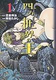 四方世界の王(1) (シリウスKC)