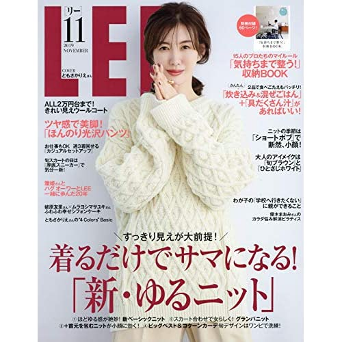 LEE 2019年11月号 画像