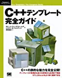 C++ テンプレート完全ガイド (Programmer's SELECTION)(David Vandevoorde/Nicolai M. Josuttis/津田 義史)
