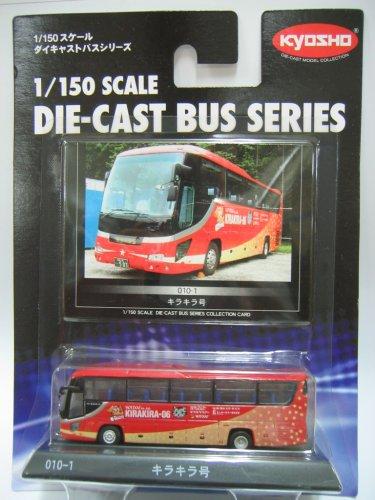 1/150 キラキラ号 いすゞガーラ スーパーハイデッカ 「1/150バスシリーズ」 No.010-1 59010