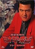 難波金融伝 ミナミの帝王(30)アリバイ証明の罠 [DVD]