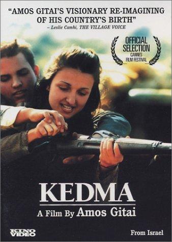 Kedma Andrei Kashkar product image