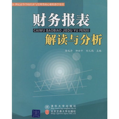 Interpretation and analysis of financial statements(Chinese Edition)