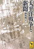 太平洋戦争と新聞 (講談社学術文庫)