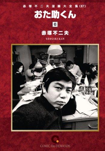おた助くん(6) オンデマンド版 [コミック] (赤塚不二夫漫画大全集)