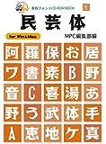 民芸体 (MPC看板フォントCD‐ROMブックシリーズ)