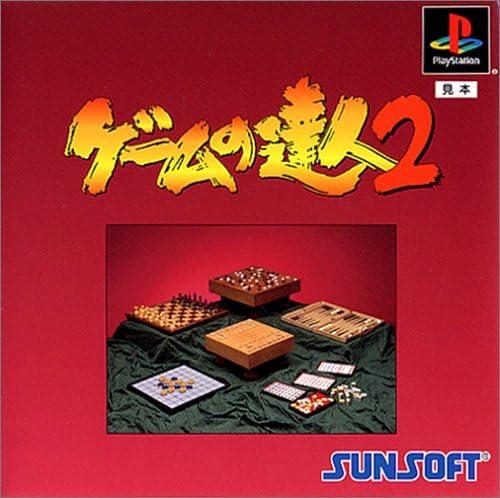 Amazon | サンコレBest ゲームの達人2 | ゲームソフト