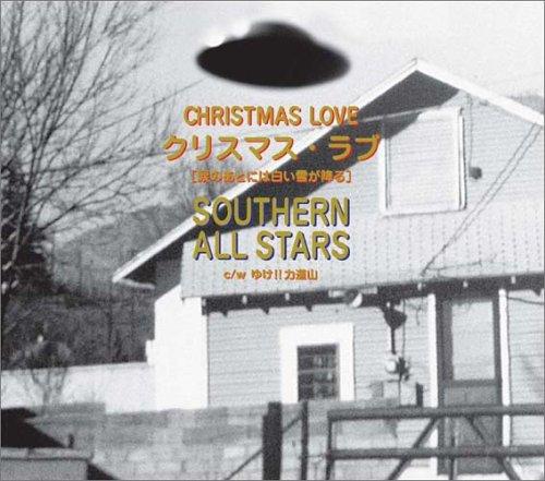 クリスマス・ラブ