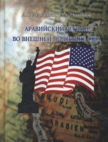 Download Araviyskiy region vo vneshney politike SShA : monografiya pdf epub