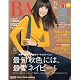 BAILA バイラ 2017年11月号 ディーン&デルーカ カフェのトートバッグ
