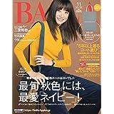BAILA 2017年11月号 小さい表紙画像