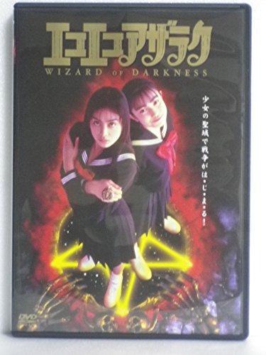 映画「wizard of darkness」の菅野美穂