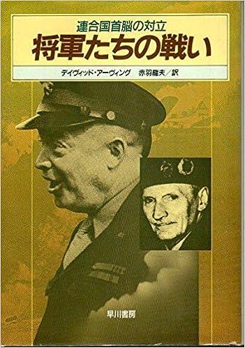 将軍たちの戦い―連合国首脳の対...