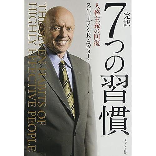 キングベアー出版 『完訳 7つの習慣 人格主義の回復』