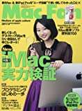 Mac Fan 2017年9月号
