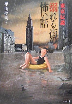 東京伝説 溺れる街の怖い話 (竹書房文庫)