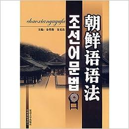 Book Korean Grammar