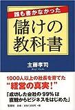 「儲けの教科書」主藤 孝司